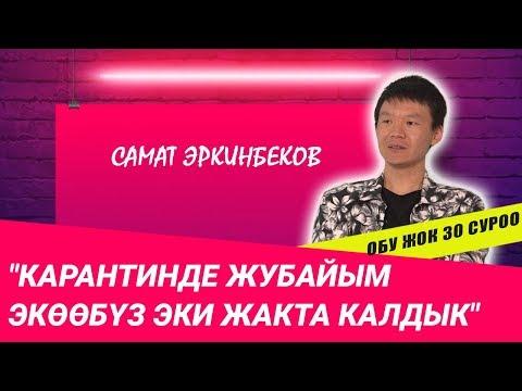 """Самат Эркинбеков: """"Карантинде жубайым экөөбүз эки жакта калдык"""""""