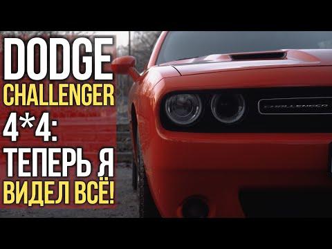 Dodge Challenger 4*4: теперь я видел всё!