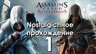 Assassin's Creed Revelations Прохождение #1 Ностальгия по Альтаиру(Носталгическое полное прохождение Assassin's Creed Revelations. Соскучился я по старому доброму Эцио и Альтаиру, и вот..., 2016-04-10T18:00:00.000Z)