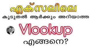 Vlookup in Excel Malayalam