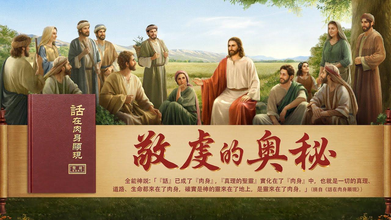 """揭开圣经中""""神在肉身显现""""的奥秘《敬虔的奥秘》"""
