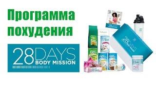 Стоит ли покупать Body Mission 28 дней от LR?