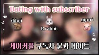 Ep.31_게이 커플 꾸리&뚜지 구독자 분과 식사 데이트❤️Gay couple Kuri & Toji's date with subscribers_koreangaycouple