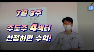 7월 3주 증시 전망 (주도주 섹터 4 주식 정리) 원…
