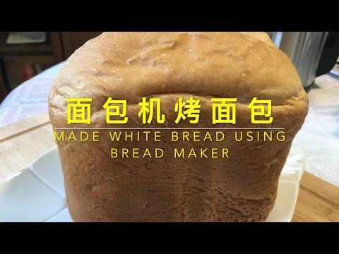 MADE WHITE BREAD USING BREAD MAKER 懒人早餐,一键搞定,用面包机烤出金黄香甜、外酥里软的大面包,太简单啦!