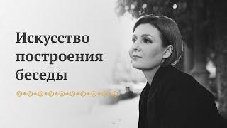 Искусство построения беседы - Прямой эфир в Инстаграм 20.08.2018