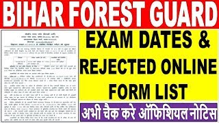 Bihar Police Forest Guard Exam Date, Admit Card & Rejected Candidates List Pdf Released