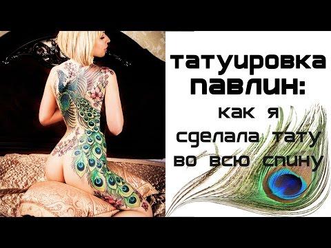 Девушка с татуировкой павлина: как я сделала тату во всю спину