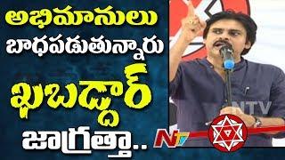 Pawan Kalyan Responds on TDP Leaders Comment || Janasena Ongole Tour || NTV