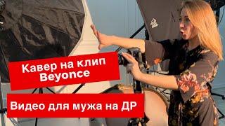 1 сентября 2019 г.кавкр на клип Beyonce - Countdown. Видео поздравление мужа с днем рождения.