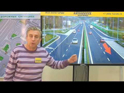 Движение по автомагистрали (новая программа обучения Центральной автошколы Москвы)