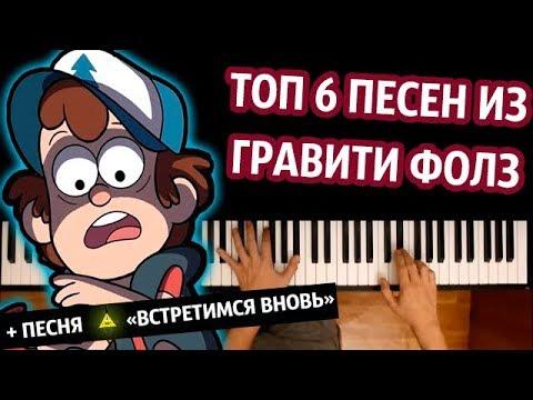 ТОП 6 ПЕСЕН ИЗ ГРАВИТИ ФОЛЗ (СБОРНИК) ● караоке | PIANO_KARAOKE ● ᴴᴰ + НОТЫ & MIDI