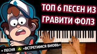 тОП 6 ПЕСЕН ИЗ ГРАВИТИ ФОЛЗ (СБОРНИК)  караоке  PIANO_KARAOKE    НОТЫ & MIDI