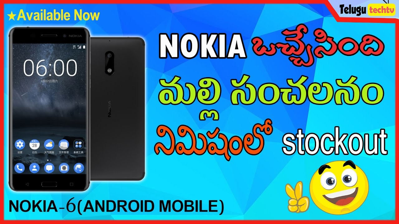 Nokia 6 launched Today and stock out in 60 seconds | Nokia Android Mobile in Telugu