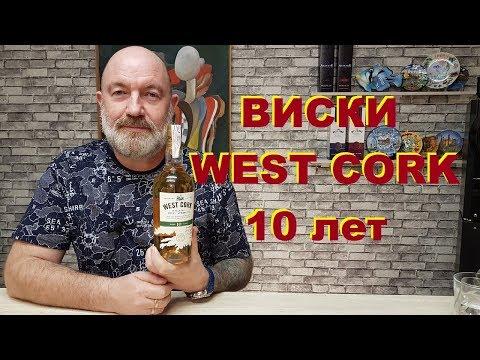 Ирландский Виски WEST CORK 10 YEAR