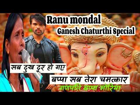 रानू-मोंडल-गणेश-चतुर्थी-स्पेशल|ganesh-chaturthi-status|ranu-mandal-song|bappa-song