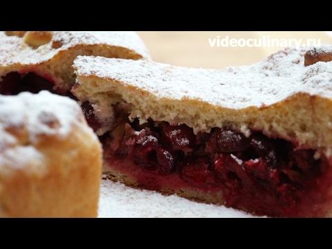Пирог с вишней - Рецепт Бабушки Эммы