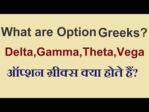 What are Option Greeks? Part-1 ऑप्शन ग्रीक्स क्या होते हैं?