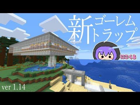 【Minecraft】PART28 新ゴーレムトラップ・改修工事~  ゆっくりマイクラ実況【にこたま】
