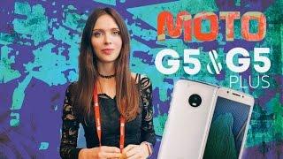 MOTO G5 И G5 PLUS: БЕСЦЕННЫЕ БЮДЖЕТНИКИ – MWC 2017