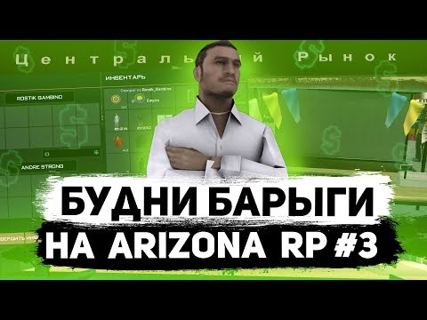БУДНИ БАРЫГИ #3 |ARIZONA RP GTA/SAMP|