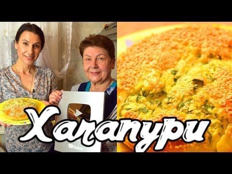 #ХАЧАПУРИ БОМБИЧЕСКИЕ!!!   Кнопка от YouTube Мамины рецепты Готовить просто с Люсьеной