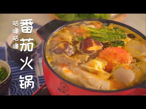 [番茄火鍋·冷食社] 海底撈番茄火鍋在家也能自己做啦!鍋底濃而不稠,湯都可以喝幾碗