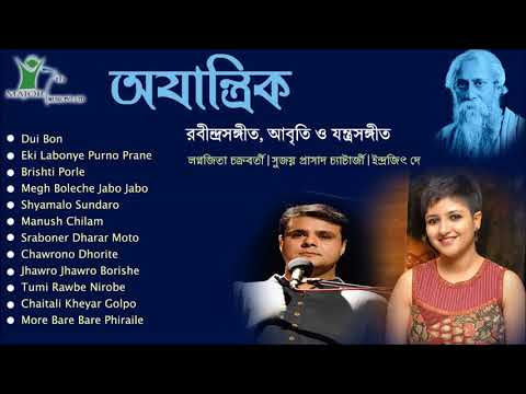 Ajantrik | Rabindra Sangeet Lagnajita Chakraborty | Recitation Sujoy Prasad Chatterjee |