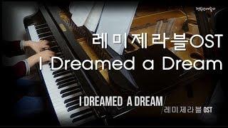 레미제라블 OST_  I Dreamed a Dream 피아노연주:행복한예술가