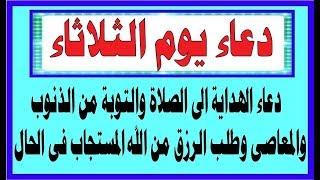 دعاء يوم الثلاثاء من قاله فرج الله همه وازال كربه ويسر له كل امره دعاء مستجاب باذن الله