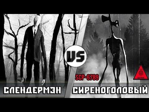 СЛЕНДЕР vs СИРЕНОГОЛОВЫЙ [SCP-6789]