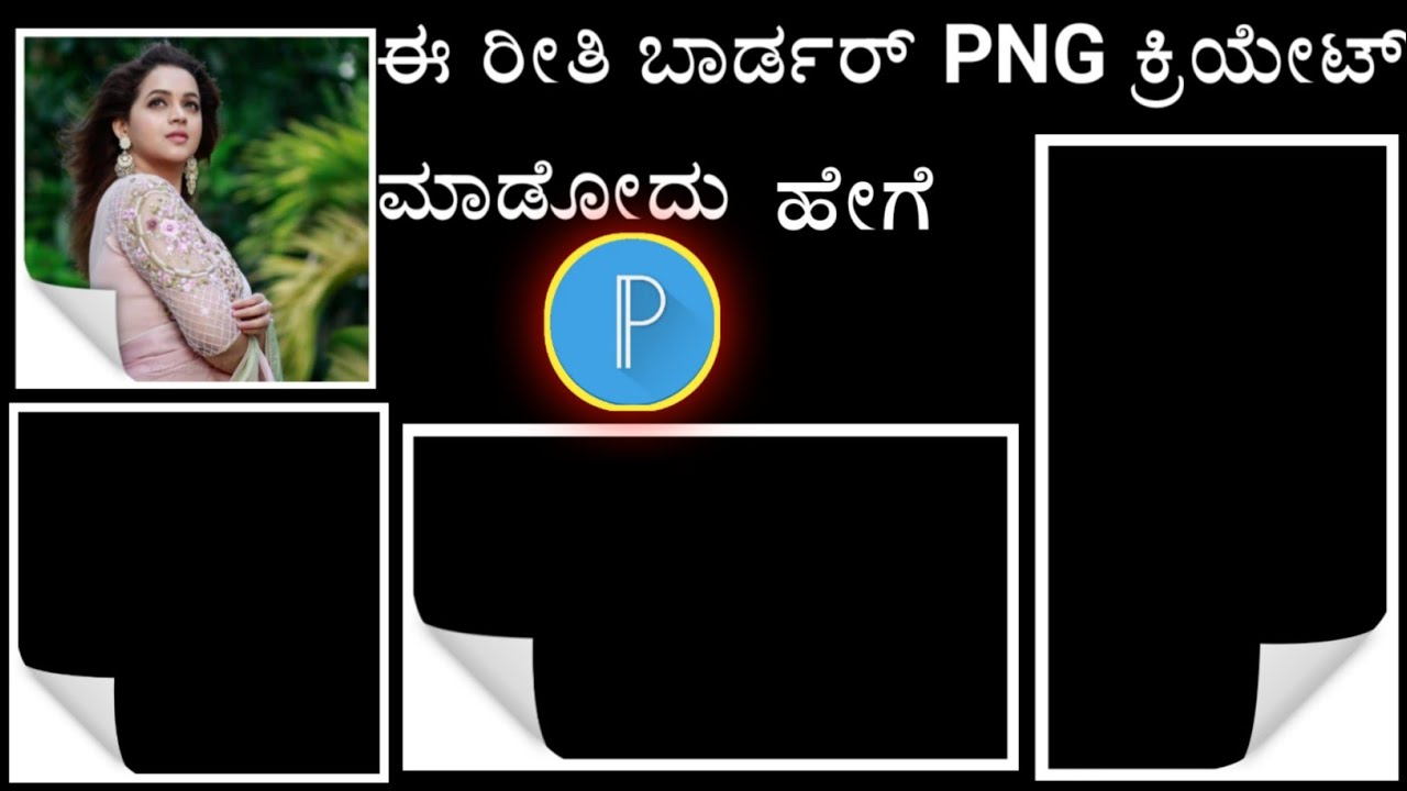 Download how to create white border in pixellab 16:9 ratio 9:16 ratio 1:1 ratio   how to use pixellab kannada