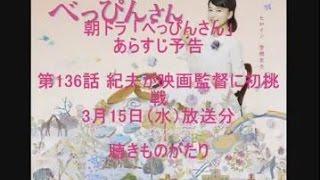 朝ドラ「べっぴんさん」あらすじ予告 第136話 紀夫が映画監督に初挑戦 3...