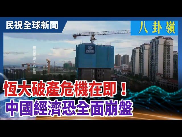 【民視全球新聞】恆大破產危機在即! 中國經濟恐全面崩盤 2021.09.19