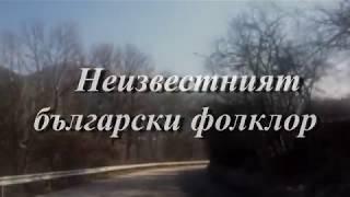 """""""Неизвестният Български Фолклор"""" Еп.01"""