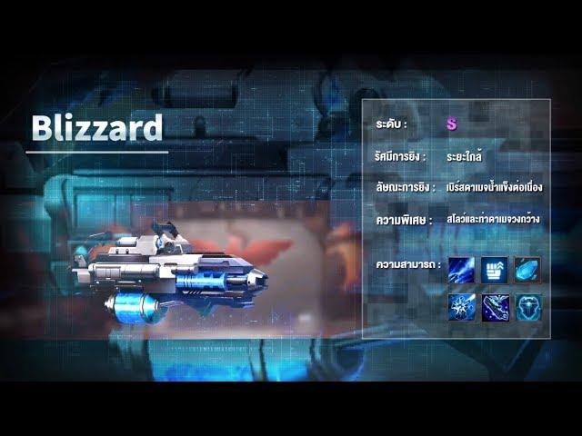 Contra: Return TH : Weapon Spotlight Blizzard !!!