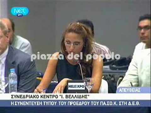 Yorgos Papandreou - Press Conference in Thessaloniki #2