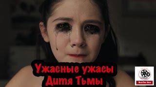 ДИТЯ ТЬМЫ [ УЖАСНЫЕ УЖАСЫ #2 ].