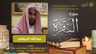سورة البقرة - عبدالله الجهني - Surah Al-Baqarah