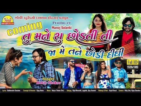 Rohit Thakor New Song  ll Tu Mane Su Chhodati Ti Ja Me Tane Chhodi Didhi ll  coming soon 2018