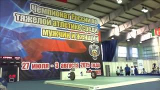 Чемпионат России по тяжелой атлетике 2015