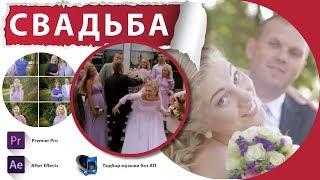Свадьба Дмитрий и Дарья фильм полный