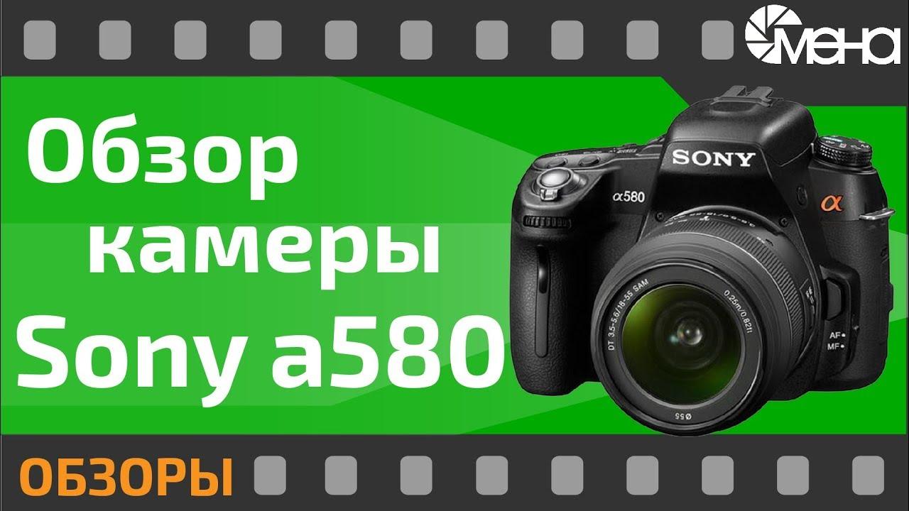 Обзор камеры Sony a580 (Лучший вариант для новичка)