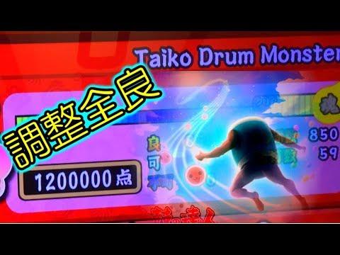 太鼓 ドラム モンスター