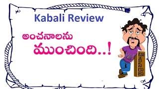 Kabali Telugu Movie Review | Rajinikanth | Maruthi Talkies
