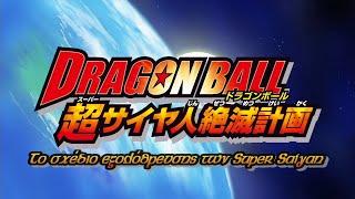 Dragon Ball - Super Saiyajin Zetsumetsu Keikaku Greek Subs HD