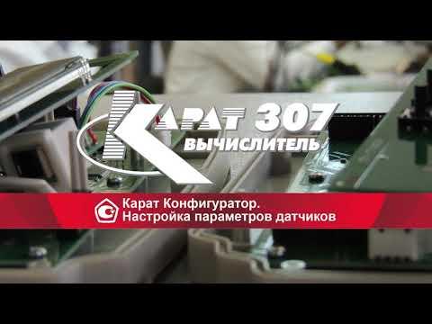 """Вычислитель КАРАТ-307. Конфигурировани (программирование) с помощью режима """"Мастер""""."""