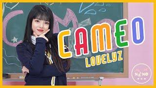 러블리즈 (Lovelyz) - 카메오 (Cameo) : MV & DANCE COVER :: NINO♪