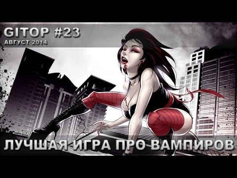 Лучшая игра про вампиров - GITOP #23