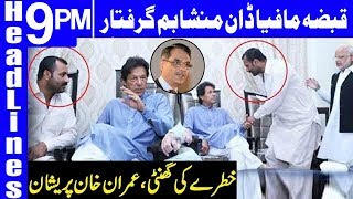 Mafia Don Mansha Bomb arrested from Supreme Court | Headlines 9 PM | 1